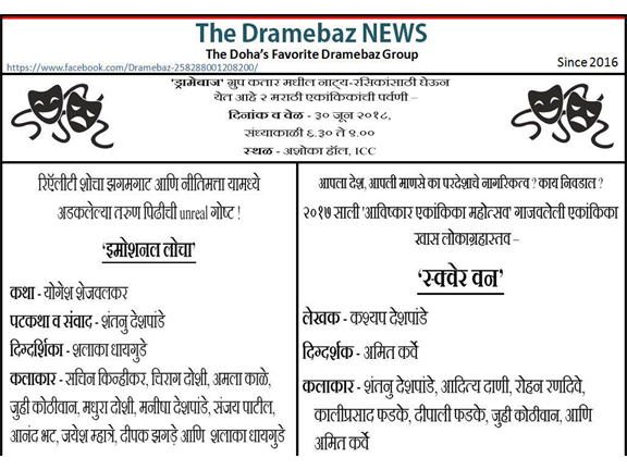 Dramebaaz- Two Ekankikas, biletino, Sunrise Trading- Dramebaaz Group
